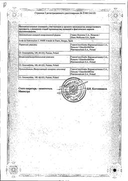 Валтрекс сертификат