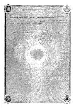 Фарингосепт сертификат