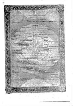 Флуконазол сертификат