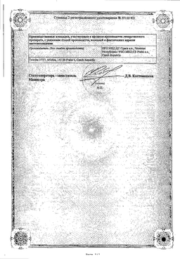 Ребагит сертификат