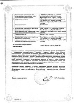 Церукал сертификат