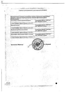 Нифуроксазид-Вертекс сертификат