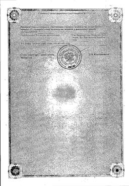 Адаклин сертификат