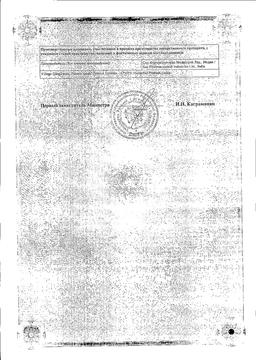 Вайрова сертификат