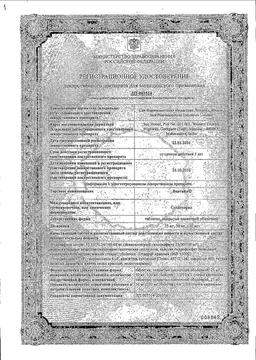 Виатайл сертификат