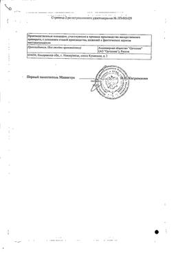 Аллопуринол сертификат