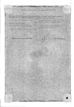 Мелбек форте сертификат