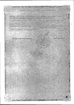Мелбек сертификат