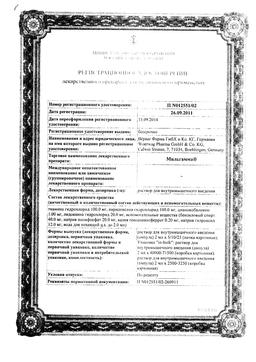 Мильгамма сертификат