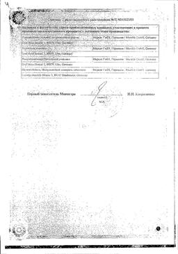Клотримазол-Тева сертификат