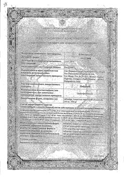 Цифран сертификат