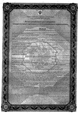 Бисопролол сертификат