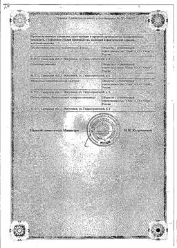 Элюфор сертификат