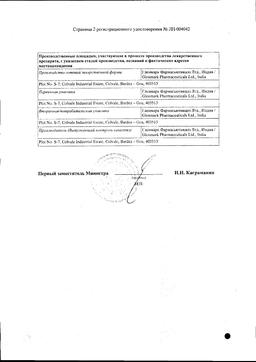Глемонт сертификат