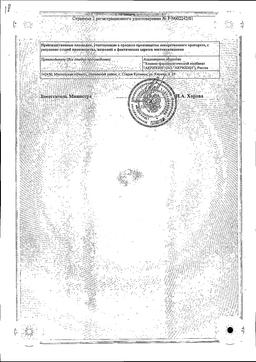 Диклофенак ретард-Акрихин сертификат