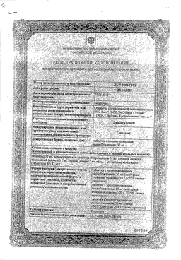 Диабеталонг сертификат