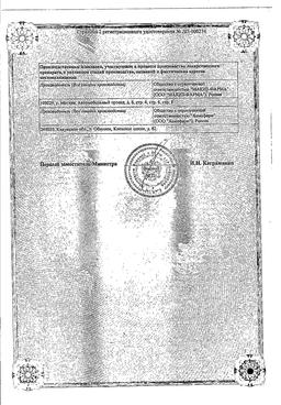 Гексикон сертификат
