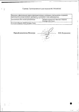 Ламизил сертификат