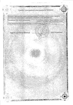 Акридерм сертификат
