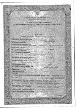 Де-Нол сертификат
