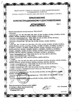 Relaxsan Stay-up Чулки компрессионные профилактика 70 DEN сертификат