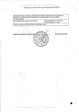 Фосфо-сода сертификат