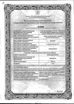 Винпоцетин форте сертификат