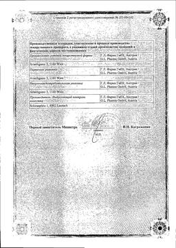 Нейромультивит сертификат