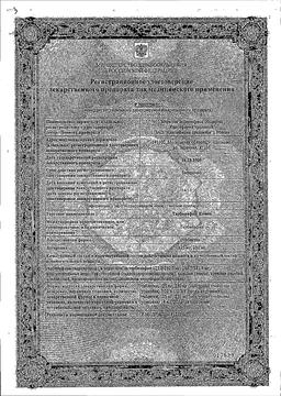 Тербинафин Канон сертификат