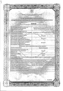 Орлистат-Акрихин сертификат