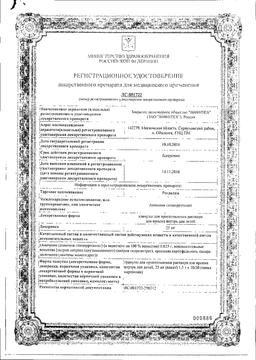 Реглисам сертификат