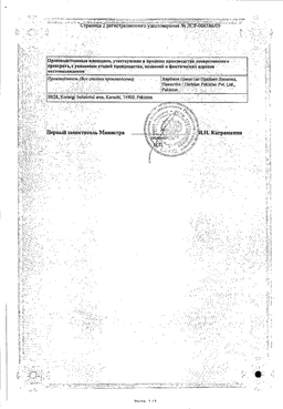 Энтофит Лакс сертификат