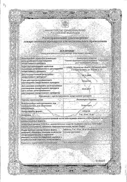 Лизиноприл-Акрихин сертификат