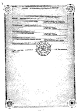 Омакор сертификат