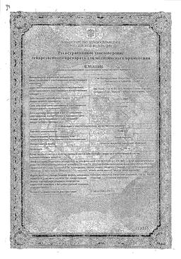 Элефлокс сертификат