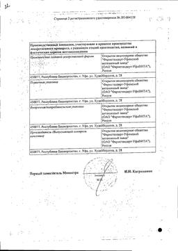 Железа [III] гидроксид сахарозный комплекс сертификат