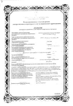 Амиксин сертификат