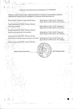 Цикло-Прогинова сертификат
