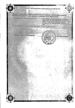 Доктор МОМ Фито сертификат