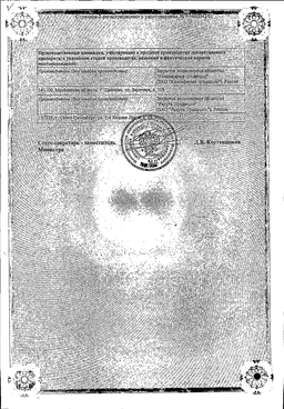 Флуконазол Канон сертификат