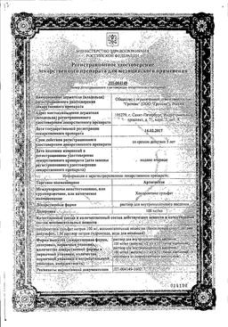 Артогистан сертификат