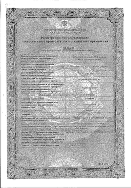 Гидрасек сертификат