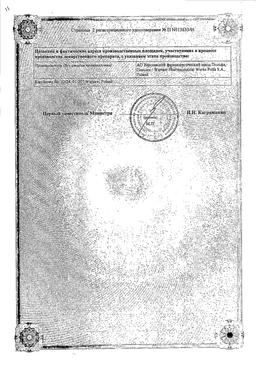 Цетиризин-Акрихин сертификат