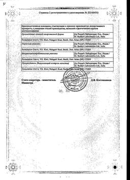 Телсартан АМ сертификат