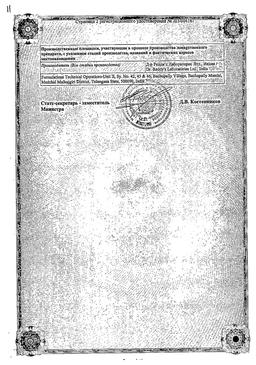 Телсартан сертификат