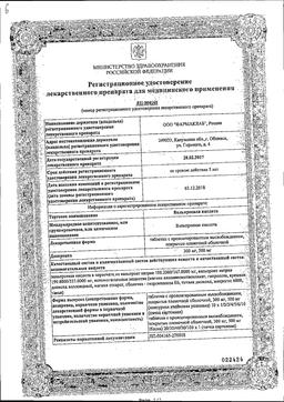 Вальпроевая кислота сертификат
