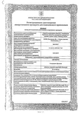 Ангиорус сертификат