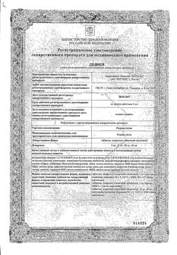 Розувастатин сертификат