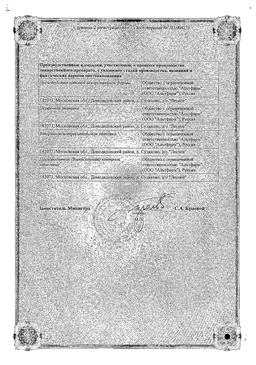 Аминтакс сертификат