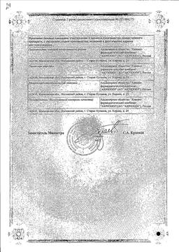 Акриол Про сертификат